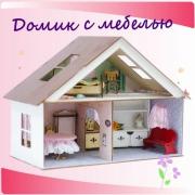 Кукольный домик малый с мебелью