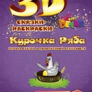 Живая 3d Сказка — раскраска «Курочка Ряба»
