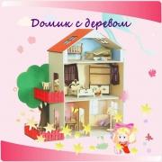 Кукольный домик с деревом